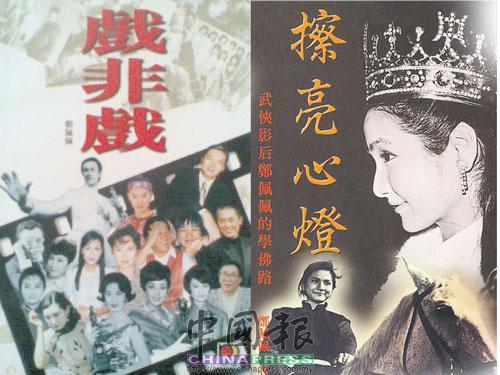 左:描寫演藝圈往事,鄭佩佩刊登于中國報副刊的專欄《戲非戲》,也結集成書。 右:《擦亮心燈》收錄了鄭佩佩為《中國報》撰寫的卅二篇專欄內容。