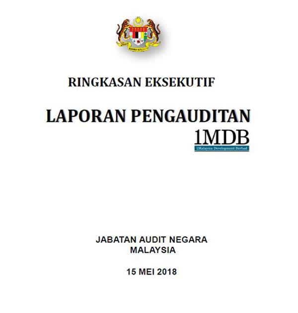 解密的一馬發展公司審計報告封面。