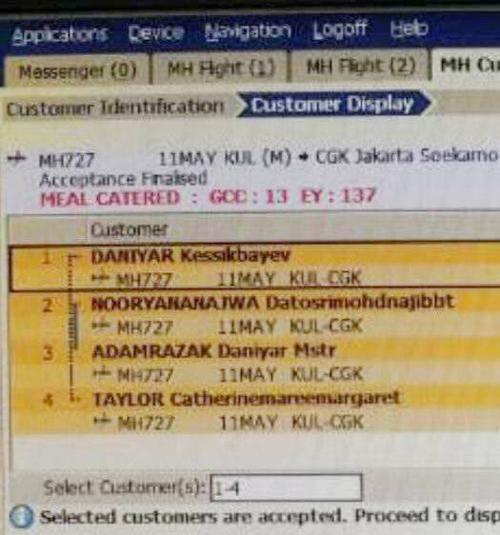 Curi-curi Wang Malaysia面子書專頁上載圖片,顯示納吉及家人乘搭離開馬來西亞的航班時間。