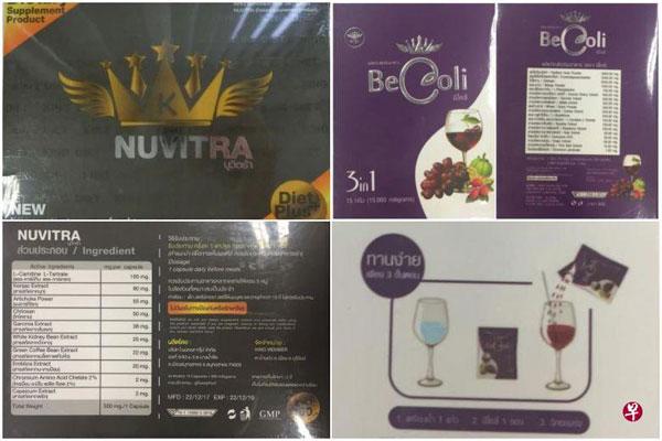 新加坡衛生科學局提醒公眾,不要購買和服食在網上售賣的這兩款減肥產品。(新加坡衛生科學局提供)