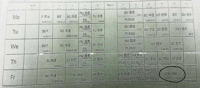 電腦班安排在最后兩節課,沒有上課的學生可提早離校。