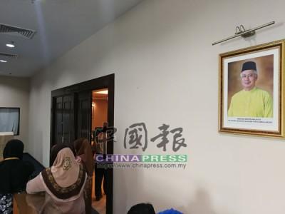納吉任職首相的照片,仍然掛在巫統北根區部大廈會議室。