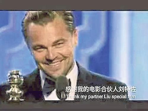 """《華爾街之狼》電影主角李奧納多得獎時,特別向里扎和劉特佐致謝,感謝他們""""冒險""""參與。"""