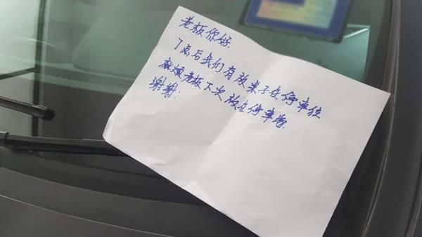 """小販中心業主""""好意""""留下紙條,提醒車主下次晚上7時后,不該停在該處。"""