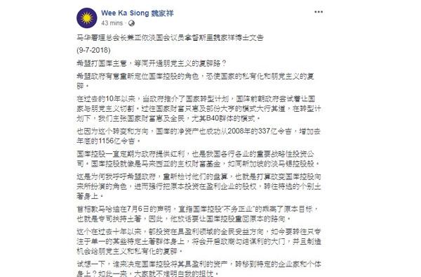魏家祥在个人面子书发文告,并担忧政府重新定位国库控股的角色的决定。