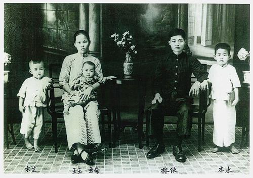 林伙夫婦與大兒子林木水、二兒子林木生和大女兒林亞扁。
