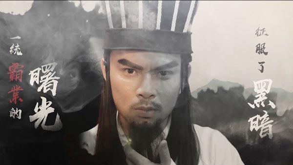 黃明志在《攻向北方》MV化身諸葛亮。(翻攝youtube)