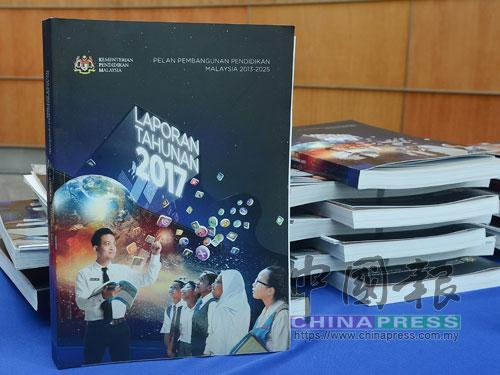 教育部週一發布《2013至2025年教育大藍圖》第2波的《2017年教育大藍圖年度報告》。