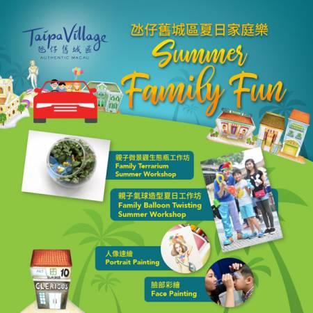 氹仔舊城區夏日家庭樂節目豐富又精采,是一家歡樂旅游的好去處。
