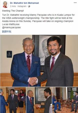 馬哈迪發布他與帕奎奧的合照。(截圖取自面子書)