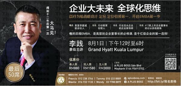 """由香港前首富李嘉誠的前合夥人李踐博士,終於即將來到馬來西亞吉隆坡,親臨主講""""企業大未來,全球化思維""""濃縮EMBA課程。想要更上一層樓的企業家,可不能錯過的這次大好的進修機會!"""