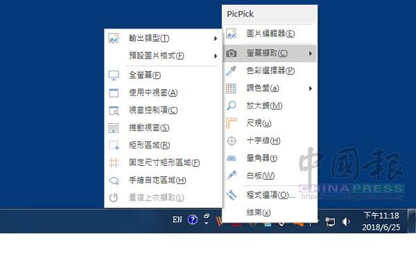 5. 點選PicPick熒幕擷取功能後,可以選擇要擷取全熒幕、使用中視窗、視窗控制項、捲動視窗、矩形區域、固定尺寸矩形區域,或手繪自定區域。