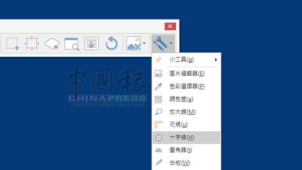 9. PicPick還內建尺規工具、十字線、放大鏡、量角器等工具,會在熒幕上顯示一把尺,方便使用者測量桌面物件和圖片的大小,也能在一邊擷取時,迅速找出某個位置和尺寸。 內建中文語系的PicPick擁有強大功能,確實是一款非常推薦Windows使用者下載的免費熒幕擷取工具,如果你是使用macOS的話,我會推薦Jing或Skitch(後者一樣是內建簡易編輯器的畫面擷取應用程式)。