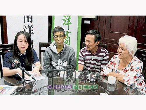■妹妹余珮君(左起)、父親余天送及母親陳瑞鳳出席記者會,希望籌募醫藥費幫助余孫偉(左2)。