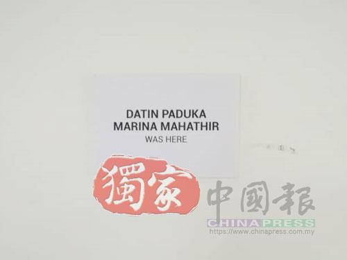 """瑪麗娜馬哈迪的肖像被撤下,有關肖像位置的告示,寫著瑪麗娜馬哈迪""""曾經在這""""。"""