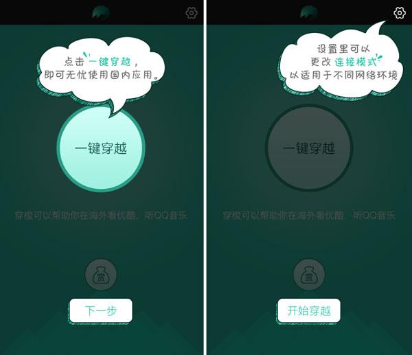 """Step 2 使用穿梭iOS版做為例子。第一次開啟應用程式,會有簡單的操作教學;點選""""一鍵穿越"""",就能開啟VPN功能,右上角的設定,可選擇不同的連接模式。"""