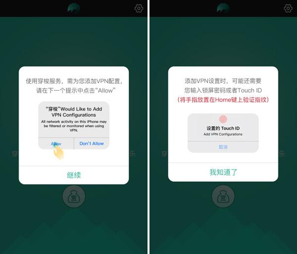 "Step 4 在iOS加入VPN設定時,會出現一些權限提示,除了要選擇""Allow""允許外,可能還需要輸入密碼或Touch ID驗證身分。"