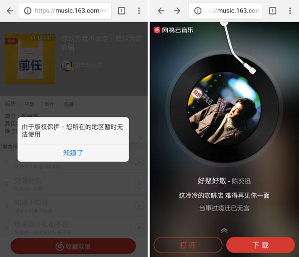 Step 6 原本受限於中國境內才能使用的網絡服務,透過〈穿梭〉後就能成功存取,而且沒有流量限制。依照服務頁面說明,〈穿梭〉伺服器托管在相當頂尖的機房,速度快、穩定,也不會儲存任何使用者的隱私資訊。