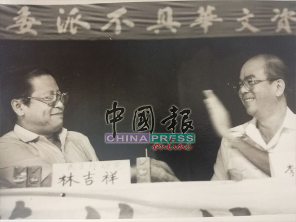 當年平日針鋒相對的馬華署理總會長拿督李金獅和民主行動黨秘書長林吉祥一起舉手反對教育部調派不具華文資格的教師擔任華小型行政要職。