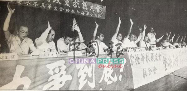 華團和朝野政黨在吉隆坡天后宮舉行抗議,部分學校也舉行罷課行動。