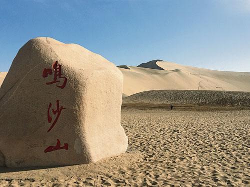 擁有浩瀚沙漠景觀的鳴沙山,是絲綢之路重點景觀之一。
