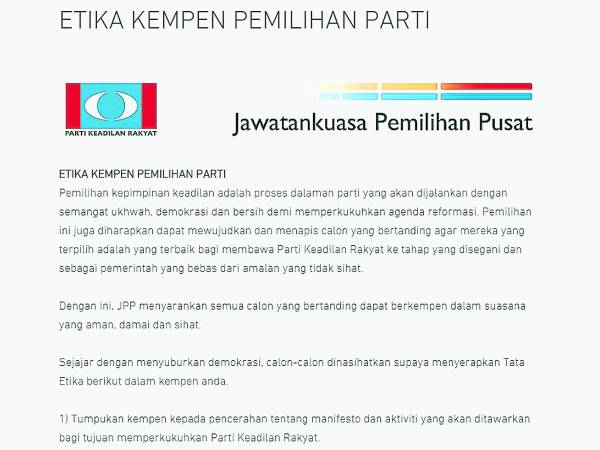 公正黨選舉委員會3天前發出增版黨選守則。
