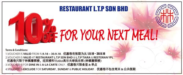 只要在8月份消費達300令吉,你就可以獲得一張10%折扣券!
