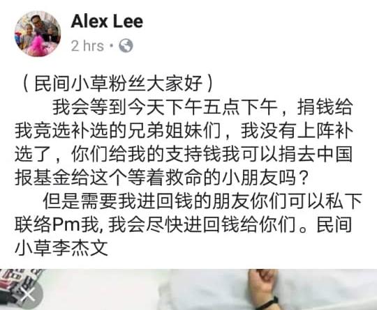 李傑文徵詢粉絲同意,把捐給他助選的錢轉捐給華日混血病童大見一翔。