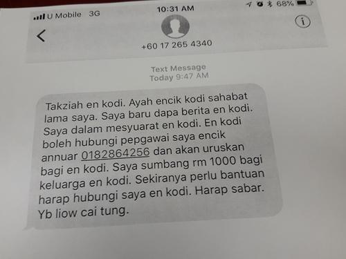 騙子以廖彩彤的名義發的短訊。