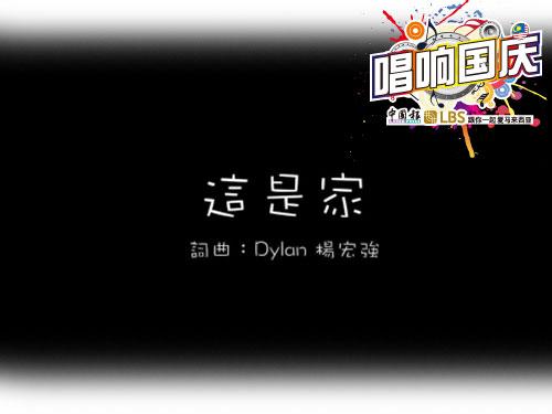唱响国庆季军最佳原创《这是家》.