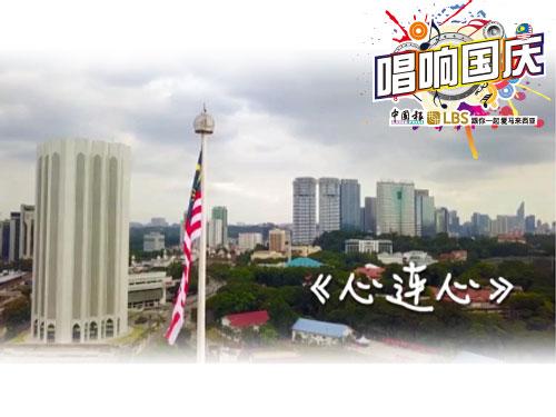 唱响国庆安慰奖-陈政宏 黄美诗《心连心》作品。