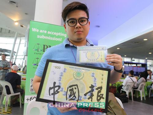 參展者郭永權出示國家銀行,配合第15任國家元首莫哈末五世登基最大張的紀念鈔票。