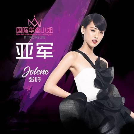 张吟(图取自Astro国际华裔小姐面子书)