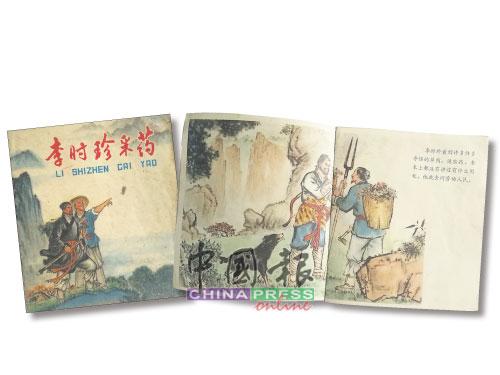 李時珍背著竹簍四處採草藥的畫面,成了許多現代人心中的經典。