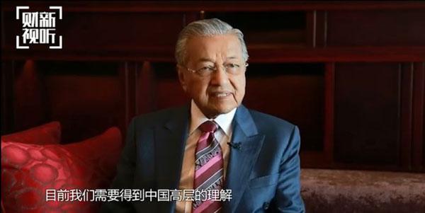 """馬哈迪接受中國""""財新網""""專訪。"""