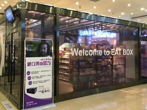 怡食家無人便利店去年在世紀金源購物中心開業。