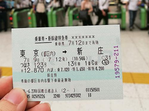 從東京往新莊的新幹線,需時約3小時40分鐘。
