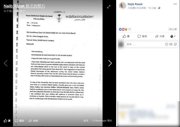 納吉出示來自沙地阿拉伯信函,指該國政府捐款給他。
