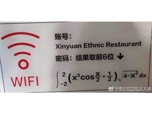 這個WiFi密碼是一條微積分數學題。