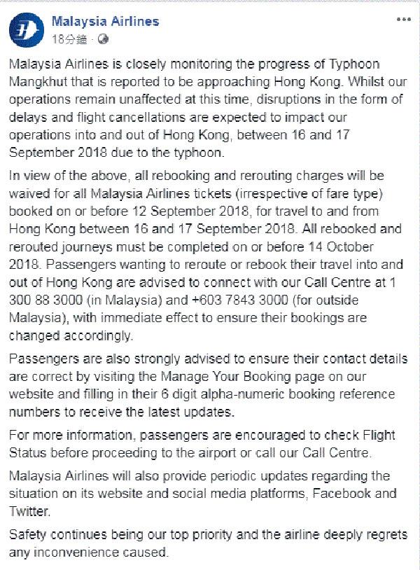 馬航針對強颱山竹預計登陸香港的事宜發布聲明。