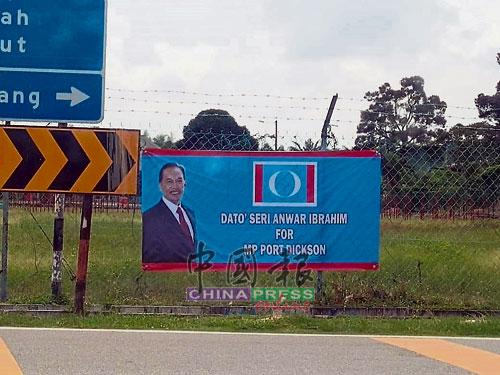 公正党党员迫不及待把安华的竞选海报挂在武吉不兰律区。