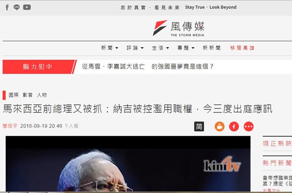 香港《风传媒》