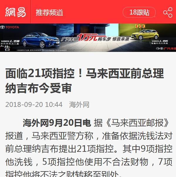 中国《网易》