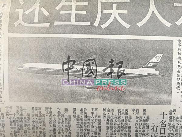 同一年的9月份,日航客机在双溪毛糯一带撞毁。