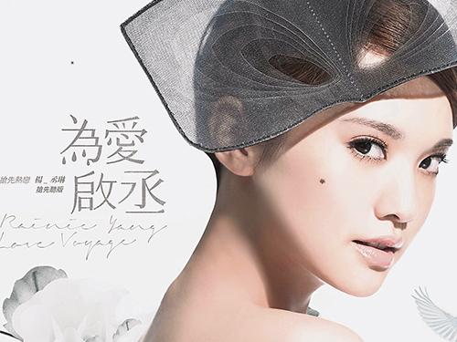 杨丞琳的《为爱启程》是将12位天后级歌手的代表作串烧在一起。