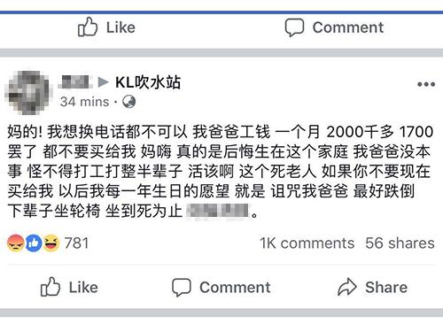 """网民在面子书专页贴文,控诉父亲不买手机后诅咒父亲。(截自面子书专业""""KL吹水站"""")"""