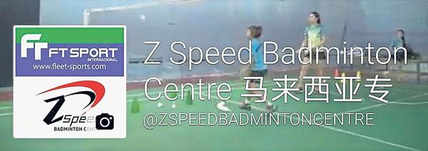 Z SPEED 羽球中心向你招手。