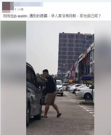 网民把路霸堵车视频上载至面子书,批评这名路霸的行为。(照片取自面子书)