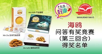600-X-315-海鷗竹鹽飲食系列--第三回合