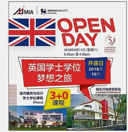 馬來西亞藝術學院與英國伯明翰城市大學合作的室內建築與設計3+0課程,不需昂貴的海外升學費,也能考取英國大學文憑。